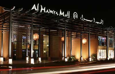 Ras Al Khaimah Mall Plans Expansion
