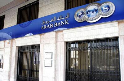 SWIFT codes of ARAB BANK PLC in AMMAN, Jordan