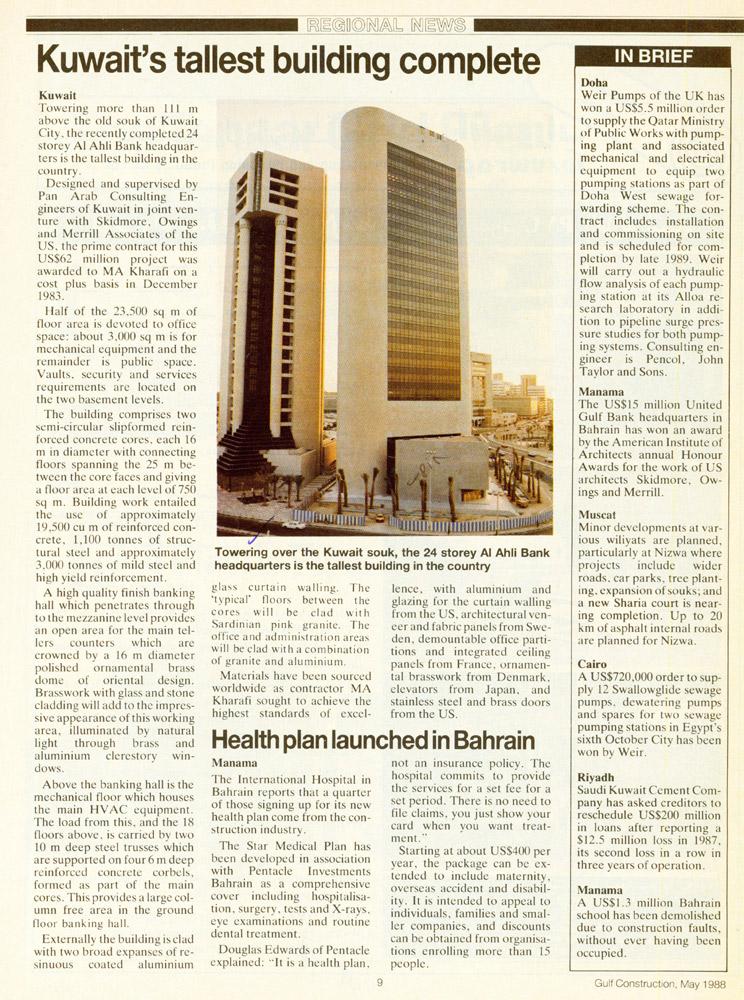 Gulf Construction Online - Kuwait's tallest tower ready