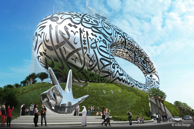 Museum of the Future ...a complex design